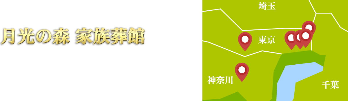安置から利用できる家族葬専用式場 月光の森 家族葬館 東京・埼玉・神奈川で13の直営斎場をもつ東京葬祭のオリジナル斎場シリーズ愛知県一宮にもご利用いただける式場が増えました